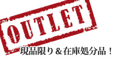 OUTLET 現品限り&在庫処分