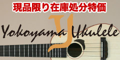 yokoyama ukulele 特価