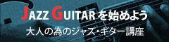 Jazz Guitarをはじめよう! &mdash 大人のためのジャズギター教室