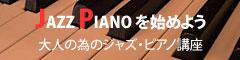 Jazz Pianoをはじめよう! &mdash 大人のためのジャズピアノ教室
