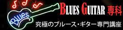 究極のブルースギター専門講座