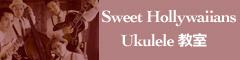 Sweet Hollywaiians ウクレレ教室