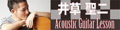 井草聖二のアコースティック・ギター・レッスン