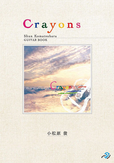 小松原 俊・CRAYONS GUITAR BOOK