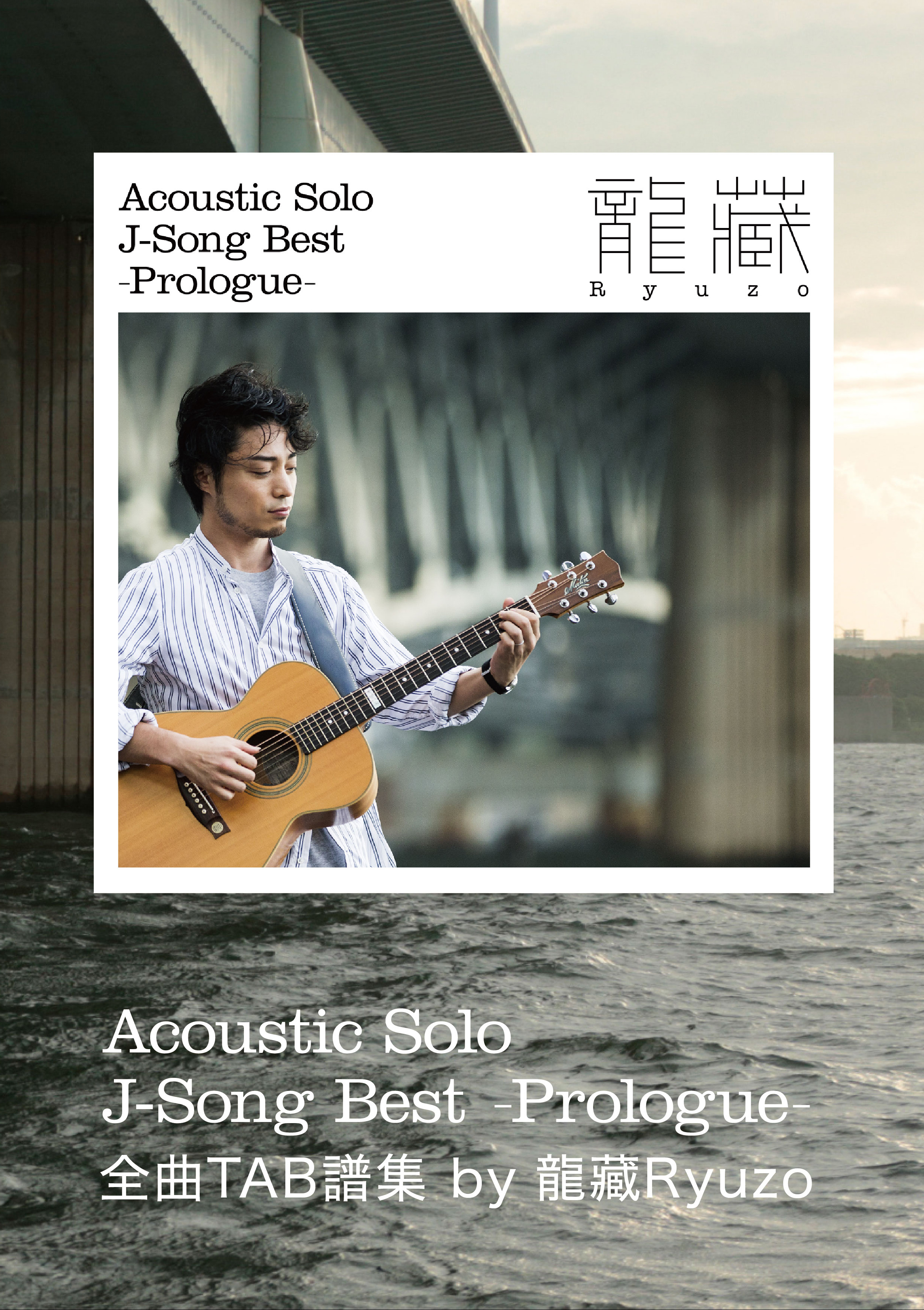 龍藏 Ryuzo Acoustic Solo J-Song Best -Prologue- ・TAB譜