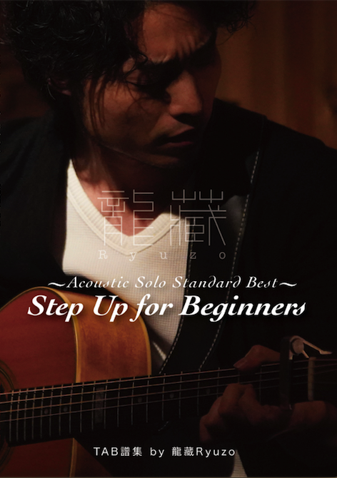 龍藏 Ryuzo Acoustic Solo Standard Best~Step Up for Beginners ・TAB譜