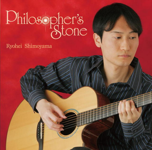 下山 亮平・Philosopher's Stone・CD