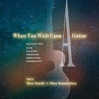 住出 勝則 x 小松原 俊・When You Wish Upon A Guitar・CD