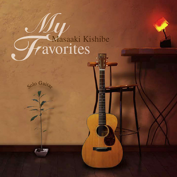 岸部 眞明・My Favorites・CD
