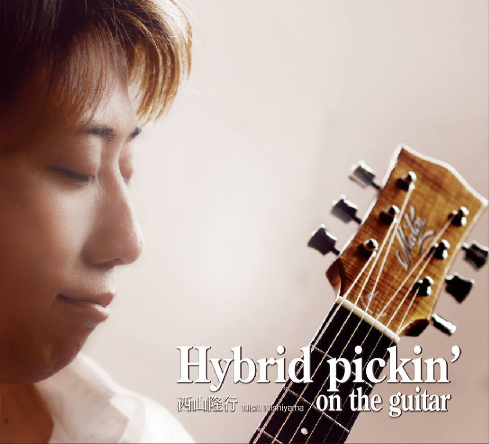 西山 隆行(Nishi Nishiyama)・Hybrid pickin' on the guitar