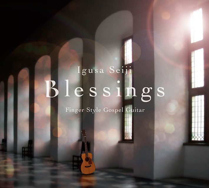 井草聖二・Blessings ~Fingerstyle Gospel Guitar~・CD