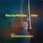 住出勝則 x 小松原 俊:When You Wish Upon A Guitar