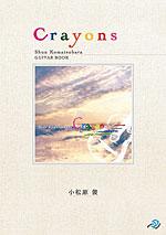 小松原 俊:Crayons Guitar Book